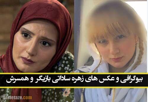 زهره ساداتی | بیوگرافی زهره ساداتی بازیگر و همسرش + فیلم شناسی و عکسهای جدید اینستاگرام