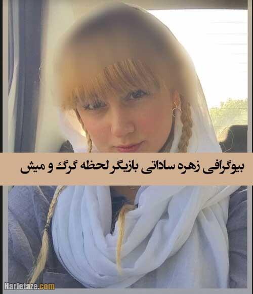 بیوگرافی زهره ساداتی بازیگر