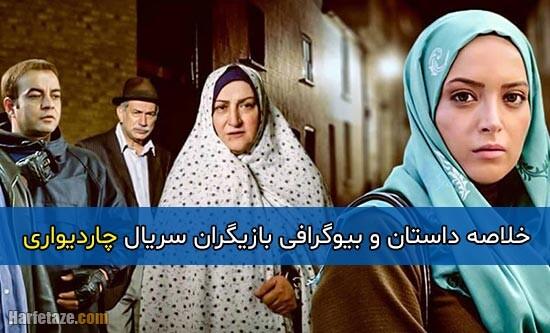 داستان و بازیگران سریال چاردیواری+ بیوگرافی و تصاویر سریال تلویزیونی چاردیواری