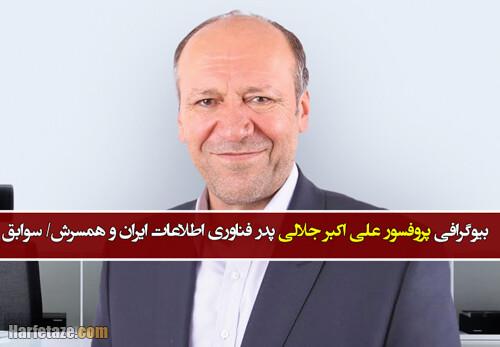 بیوگرافی پروفسور علی اکبر جلالی و همسرش فاطمه عباسی + زندگی شخصی و افتخارات عکسها