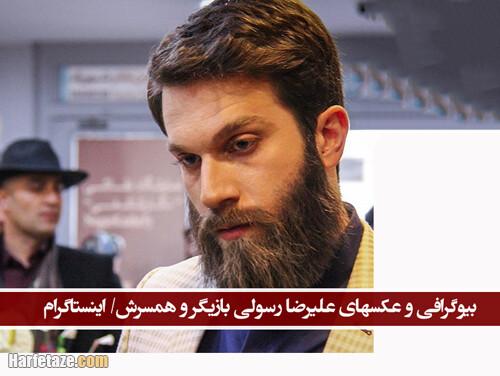 بیوگرافی علیرضا رسولی بازیگر و همسرش + زندگینامه با عکس های جدید و فیلم شناسی