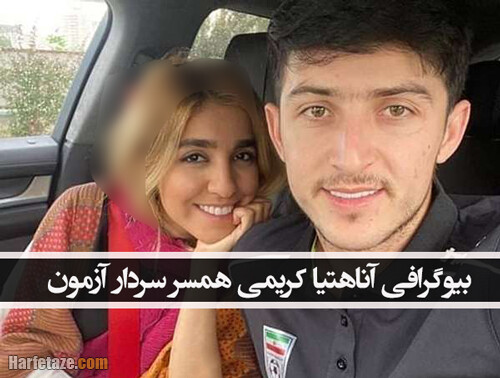 بیوگرافی «آناهیتا کریمی» همسر سردار آزمون با ناگفته های جدید+ خانواده و شغل