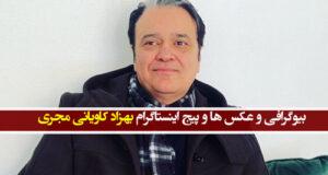 بیوگرافی بهزاد کاویانی و همسر و دخترش نیکناز +زندگی شخصی و جنجال ها