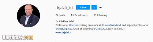 پیج اینستاگرام دکتر علی اکبر جلالی پدر علم IT ایران