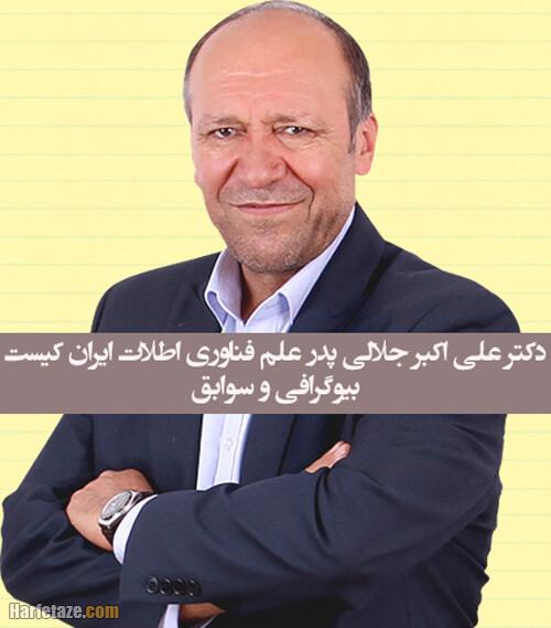 زندگینامه علیاکبر جلالی پدر علم آی تی ایران