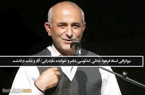بیوگرافی فرهود جلالی کندلوسی شاعر و خواننده مازندرانی و همسرش+ ماجرای درگذشت و آثار