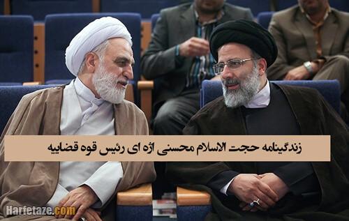 سوابق محسنی اژه ای رئیس قوه قضاییه ایران