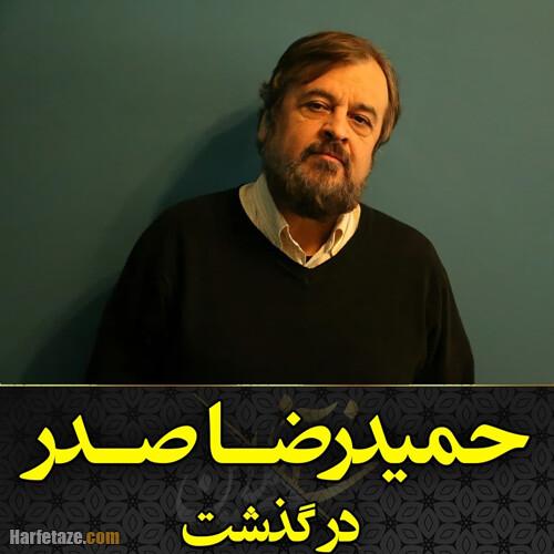 بیوگرافی حمیدرضا صدر و همسرش مهرزاد دولتی با علت فوت + زندگی شخصی و فرزندان
