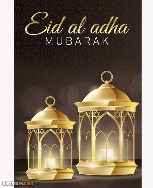 عکس پروفایل عید قربان مبارک به زبان انگلیسی