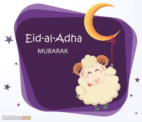 متن و جملات تبریک انگلیسی عید قربان به زبان انگلیسی با ترجمه فارسی + عکس نوشته