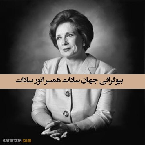 بیوگرافی جهان سادات همسر محمد انور سادات