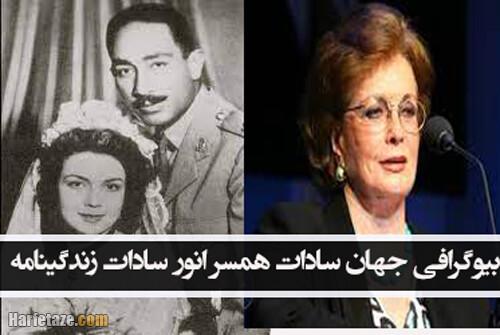 بیوگرافی جهان سادات همسر انور سادات با علت فوت + زندگی شخصی و سیاسی و فرزندان