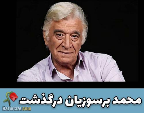 علت فوت و مرگ محمد برسوزیان بازیگر سریال متهم گریخت