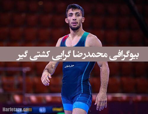بیوگرافی و عکس های جدید محمدرضا گرایی کشتی گیر المپیکی ایران