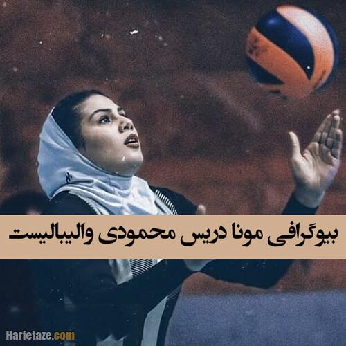 زندگینامه مونا دریس محمودی والیبالیست