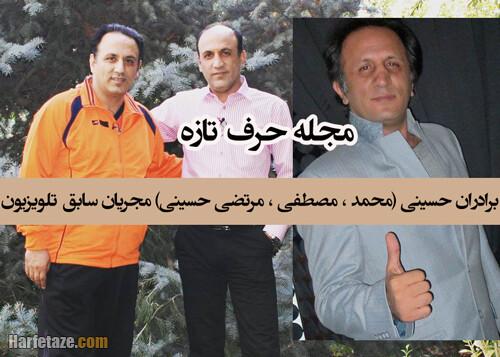 محمد و مصطفی برادران مرتضی حسینی