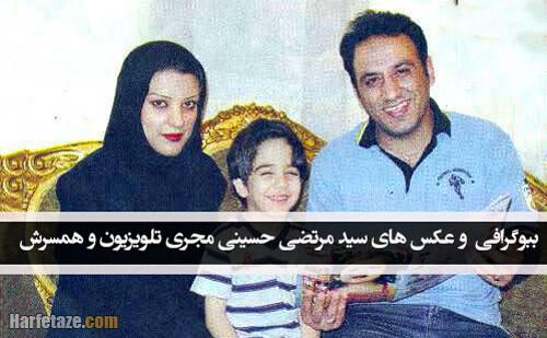 بیوگرافی سید مرتضی حسینی مجری و همسر و فرزندانش+ خانواده و شغل همسرش