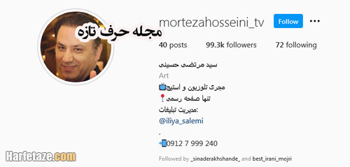 پیج اینستاگرام مرتضی حسینی مجری تلویزیون