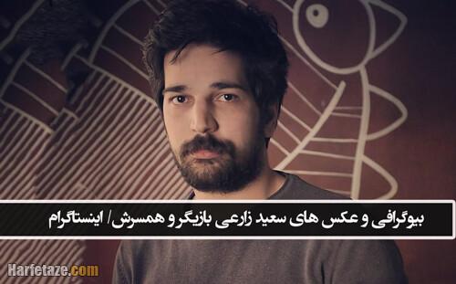بیوگرافی سعید زارعی بازیگر و همسرش+ خانواده و فیلم شناسی با عکس های جدید