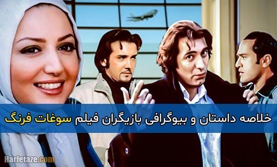 داستان و بازیگران فیلم سوغات فرنگ + بیوگرافی و تصاویر فیلم سینمایی سوغات فرنگ