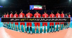 برنامه و زمان بازی های تیم ملی والیبال ایران در المپیک ۲۰۲۰ توکیو + جدول نتایج