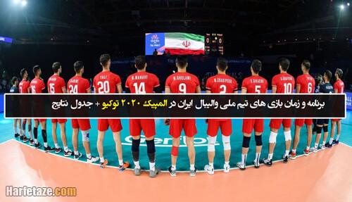 برنامه و زمان بازی های تیم ملی والیبال ایران در المپیک 2020 توکیو + جدول نتایج