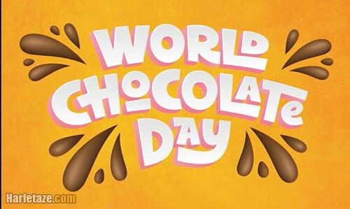 پیامک و متن روز جهانی شکلات 2021 + عکس نوشته روز جهانی شکلات مبارک 1400