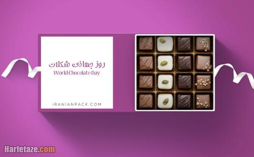 عکس نوشته تبریک روز جهانی شکلات 2022