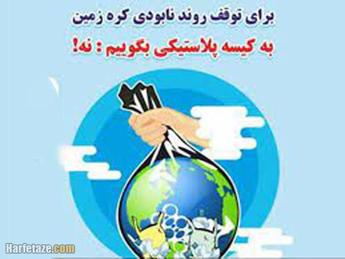متن روز جهانی بدون پلاستیک و نایلون و نه به کیسه پلاستیکی + عکس نوشته
