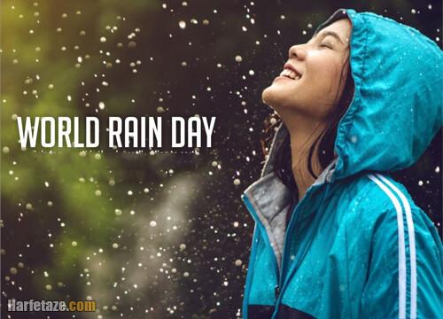 پیام و متن تبریک روز جهانی باران 2021 + عکس نوشته روز جهانی باران مبارک