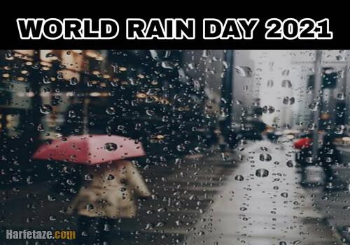 روز جهانی باران