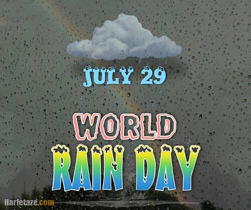عکس نوشته روز جهانی باران