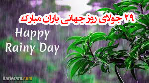 عکس پروفایل تبریک روز جهانی باران