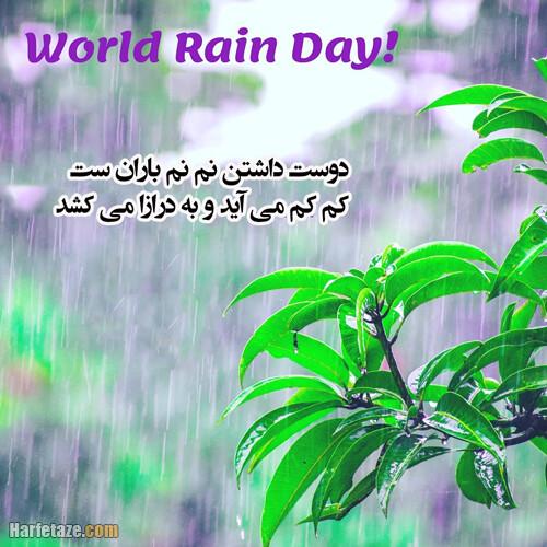 عکس استوری روز جهانی باران