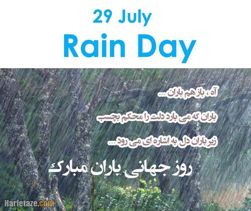 متن روز جهانی باران