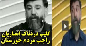 فیلم کامل / کلیپ صحبتهای دردناک علی انصاریان درباره مردم خوزستان و بی آبی را ببینید
