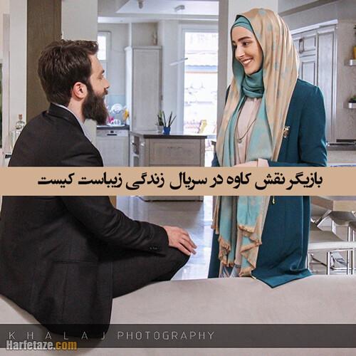 بیوگرافی علیرضا رسولی بازیگر نقش کاوه در سریال زندگی زیباست و مصاحبه و قد و وزن و ویکی پدیا