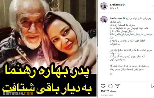 علت فوت ناگهانی پدر بهاره رهنما بازیگر ، پدر بهاره رهنما درگذشت
