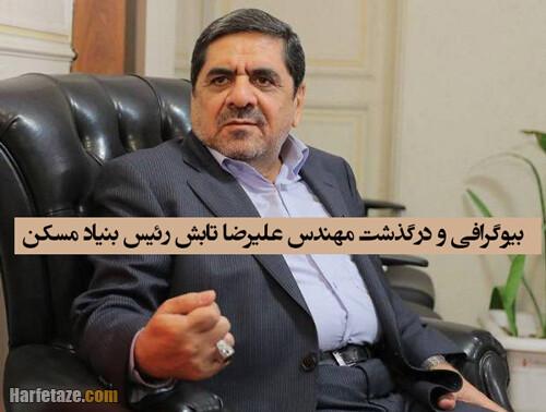 زندگینامه و سوابق علیرضا تابش رئیس بنیاد مسکن