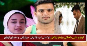بیوگرافی و ماجرای ازدواج علی شعبانی و زهرا یزدانی دو کشتی گیر مازندرانی + عکس های ازدواج