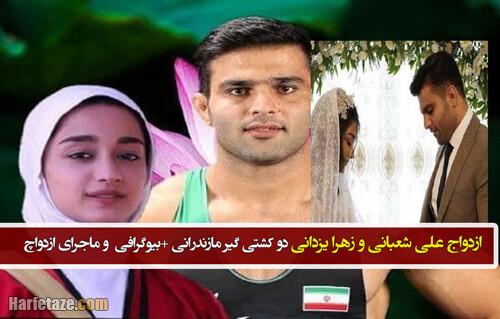 بیوگرافی و ماجرای ازدواج علی شعبانی و زهرا یزدانی دو کشتی گیر مازندرانی + تصاویر ازدواج