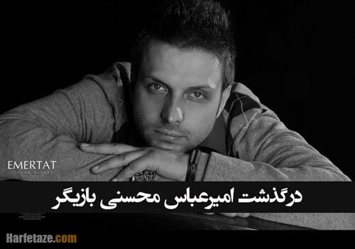 زندگینامه امیرعباس محسنی بازیگر جوان سینما و تلویزیون
