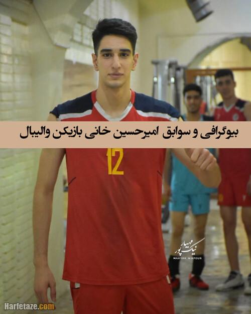 پیج اینستاگرام امیرحسین خانی بازیکن والیبال