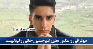 بیوگرافی و عکس های اینستاگرامی امیرحسین خانی بازیکن والیبال