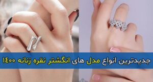 جدیدترین انواع مدل های انگشتر نقره زنانه ۱۴۰۰