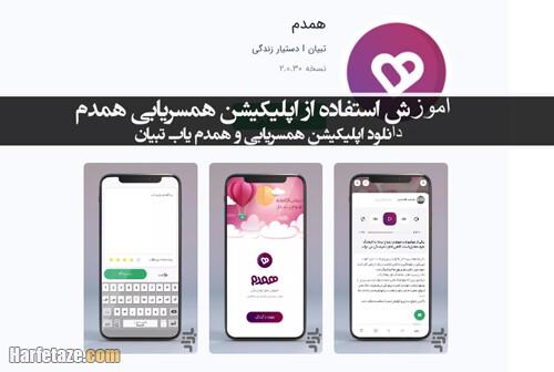 آموزش استفاده از اپلیکیشن همسریابی همدم+ دانلود اپلیکیشن همسریابی همدم یاب تبیان