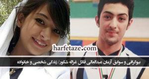 بیوگرافی آرمان عبدالعالی قاتل غزاله شکور+ خانواده تصاویر جدید و پیج اینستاگرام