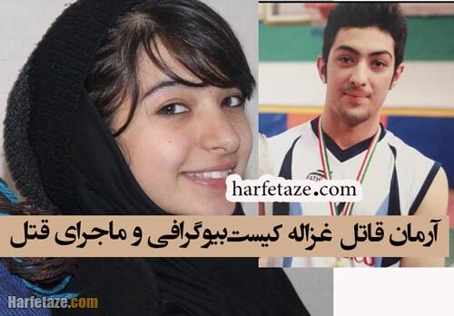 بیوگرافی آرمان قاتل غزاله کیست /خانواده آرمان قاتل غزاله / ماجرای کامل قتل غزاله توسط آرمان / ماجرای حکم اعدام آرمان عبدالعالی انواده تصاویر جدید و پیج اینستاگرام