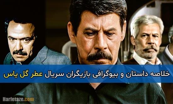 داستان و بازیگران سریال عطر گل یاس + بیوگرافی و تصاویر سریال عطر گل یاس به همراه نقش ها