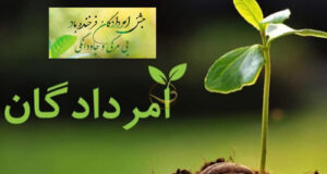 متن تبریک جشن امردادگان ۱۴۰۰ + عکس نوشته پروفایل جشن امردادگان مبارک